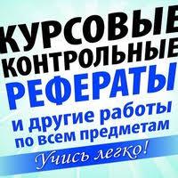 Курсовые дипломные и др работы ОГУ СГА все ВУЗы ВКонтакте Курсовые дипломные и др работы ОГУ СГА все ВУЗы