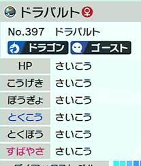 ポケモン 剣 盾 メタモン 6v