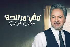 """حبيبة مروان خوري """"مش مرتاحة"""" فما هو السبب؟"""