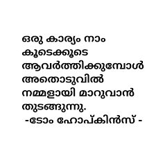 Motivational Quotes For Life In Malayalam Motivational Quotes