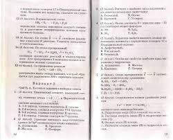 Рецензии покупателей на Химия класс Контрольные и проверочные  Рецензии покупателей на Химия 9 класс Контрольные и проверочные работы к учебнику О С Габриеляна Химия 9 класс