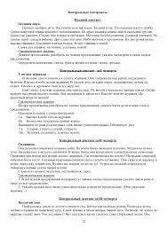 russki jasik  11 12 Контрольные материалы Входной диктант