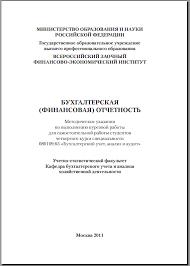БФО ВЗФЭИ курсовая работа бухгалтерская финансовая отчетность Курсовая по БФО в ВЗФЭИ
