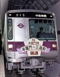「営団地下鉄」の画像検索結果