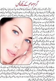 summer makeup tips in urdu
