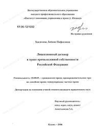 Диссертация на тему Лицензионный договор в праве промышленной  Диссертация и автореферат на тему Лицензионный договор в праве промышленной собственности Российской Федерации