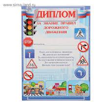 Диплом За знание правил дорожного движения Купить  Диплом За знание правил дорожного движения