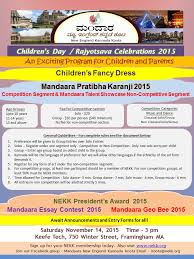 children s day rajyotsava celebrations new  childrens day 2015 v3