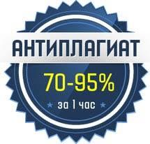 Антиплагиат повысить процент оригинальности Гарантии условия возврата денежных средств