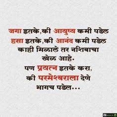 inspirational shayari on life in marathi