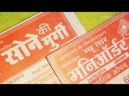 Tar Moneyorder Sone Ki Murgi Kalyan Se Mumbai 24 06 2019