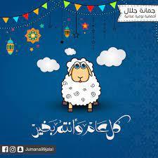 Jumana Jalal - عيد اضحى مبارك 💖 كل عام وانتم بخير واعاده...