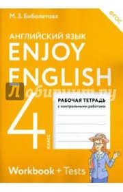 Книга Английский язык класс Рабочая тетрадь ФГОС  Английский язык 4 класс Рабочая тетрадь