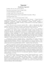 Хорватия реферат по географии скачать бесплатно docsity Банк  Скачать документ