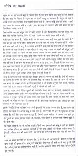 essay on importance essay on importance of education in our life essay on the importance of satisfaction in hindi