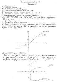 Скачать бесплатно без регистрации книгу Домашняя работа ГДЗ  Домашняя работа ГДЗ решебник по Алгебра и начала математического анализа