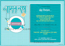 Upload And Print Invitations Online Personalized Online Marathi Invitations For Naming Ceremony