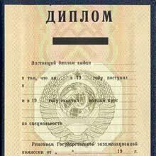 Купить советский диплом СССР в Казахстане Купить диплом СССР в Казахстане
