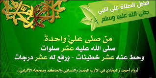 Image result for صورة الصلاة على النبي محمد