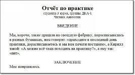 Отчет по учебной практике юриста Обо всем на свете Отчет по практике юриста отчёты по практике 2dip ru