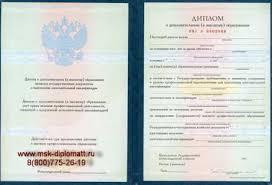 Мурманск ru  Диплом mba купить в Мурманске