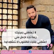 Tamer Shaltout - تامر شلتوت - Home