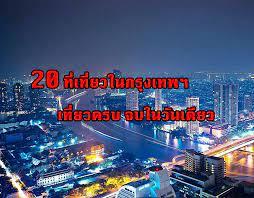 20 ที่เที่ยวในกรุงเทพฯ 2021 - กรุงเทพฯวันเดียวเที่ยวไหนดี - ไปมายัง