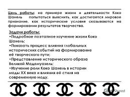 Презентация на тему ГОУ СОШ с углубленным изучением   Санкт Петербурга Реферат по 2 Цель