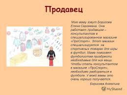 Презентация на тему Профессии наших родителей Коллективный  10 Продавец