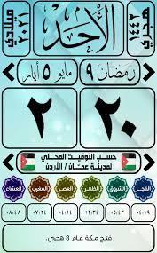 مواعيد الصلاة لليوم الأحد ❤ ~°`... - أوقات الصلاة في الأردن
