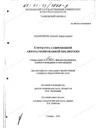 Диссертация на тему Структура современной автоматизированной  Диссертация и автореферат на тему Структура современной автоматизированной библиотеки научная электронная