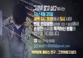 법률 강남 한복판 쓰레기통서 발견된 찢겨진 지폐 뭉치…알고 보니. 그것이 알고싶다 한강 대학생 실종 故손정민 사건 다룰까 목격자 제보글 게재