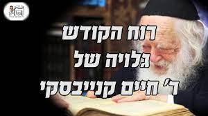 מפחיד😱 רוח הקודש גלויה של ר' חיים קנייבסקי👉 חובה לראות ולפרסם כמה שיותר‼  הרב יוסף חיים גבאי - YouTube