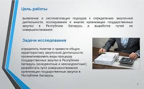 Система государственных закупок в Республике Беларусь и  Цель работы Объект исследования Национальные веб порталы в сфере государственных закупок