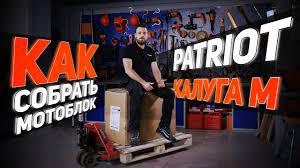 Как собрать <b>мотоблок Patriot</b> Калуга М - YouTube