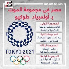 مواعيد مباريات منتخب مصر فى أولمبياد طوكيو - اليوم السابع
