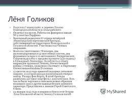 Презентация на тему Юные герои Пионеры герои Великой  4 Лёня