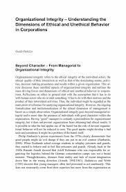 organizational integrity understanding the dimensions of ethical inside integrity essay examples
