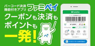 ファミマ の アプリ