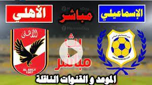 بث مباشر🔴موعد مشاهدة مباراة الأهلي والاسماعيلي اليوم 11/08/2021 في الدوري  المصري - YouTube