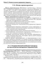 Государственная система лицензирования в сфере недропользования  Государственная система лицензирования недропользования реферат