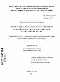 Диссертация на тему Предварительный договор и заключение  Диссертация и автореферат на тему Предварительный договор и заключение основного договора в российском гражданском праве