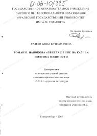 Диссертация на тему Роман В Набокова Приглашение на казнь  Диссертация и автореферат на тему Роман В Набокова Приглашение на казнь