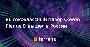 Высококлассный <b>плеер Cowon Plenue</b> D вышел в России — Ferra ...