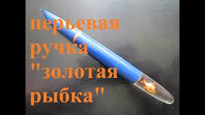 """Советская перьевая <b>ручка</b> """"золотая рыбка"""" - YouTube"""