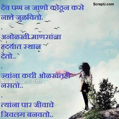 bhagwan love shayari