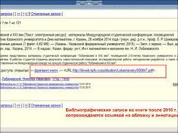 Электронные ресурсы и сервисы Научной библиотеки им Н И  Оцифрованные копии авторефератов диссертаций имеют свободный доступ из сети Интернет Копии представлены в форматах microsoft word pdf djvu
