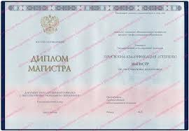 Купить диплом о высшем образовании в Екатеринбурге ГОЗНАК  Диплом Магистра c 2014 года по настоящее время с приложением