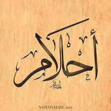 صور اسم احلام   قاموس الأسماء و المعاني