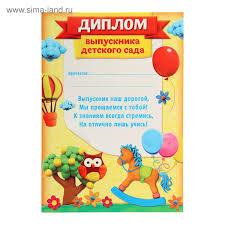 Диплом выпускника детского сада Купить по цене от  Диплом выпускника детского сада